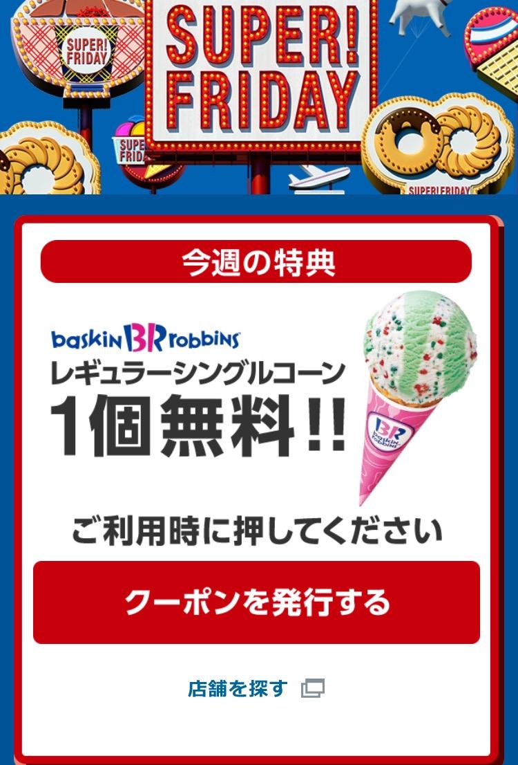 ソフトバンク〜11月金曜日はサーティワンアイスが無料☆