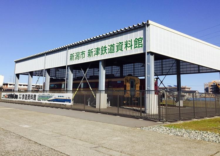 新潟市秋葉区*いざ新津鉄道資料館へ!