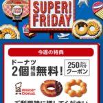 ソフトバンク〜12月金曜日はミスタードーナツ2個相当無料☆