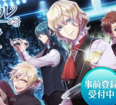 アプリゲーム『カクテル王子Project』キャストに近藤隆が!!