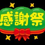ユニクロ誕生感謝祭!オンラインで初購入☆
