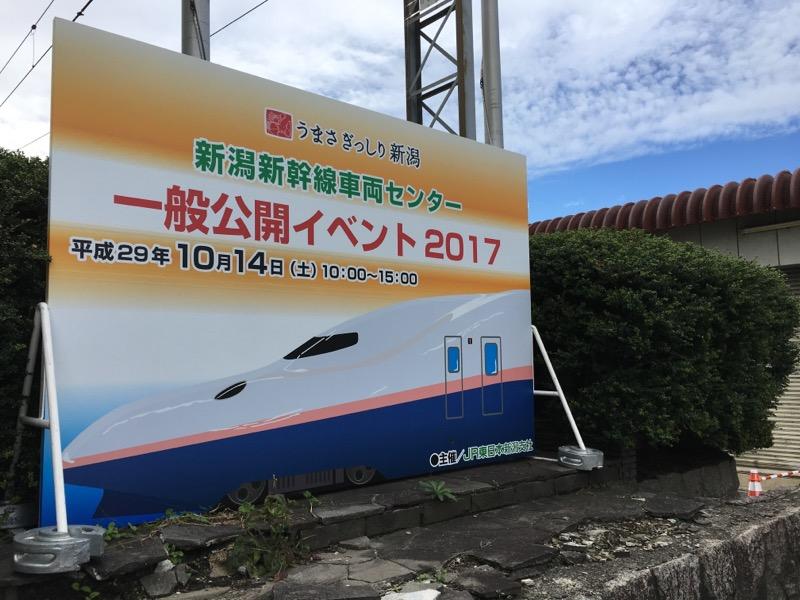 10/14 新潟新幹線車両センターで新幹線乗車イベント!!