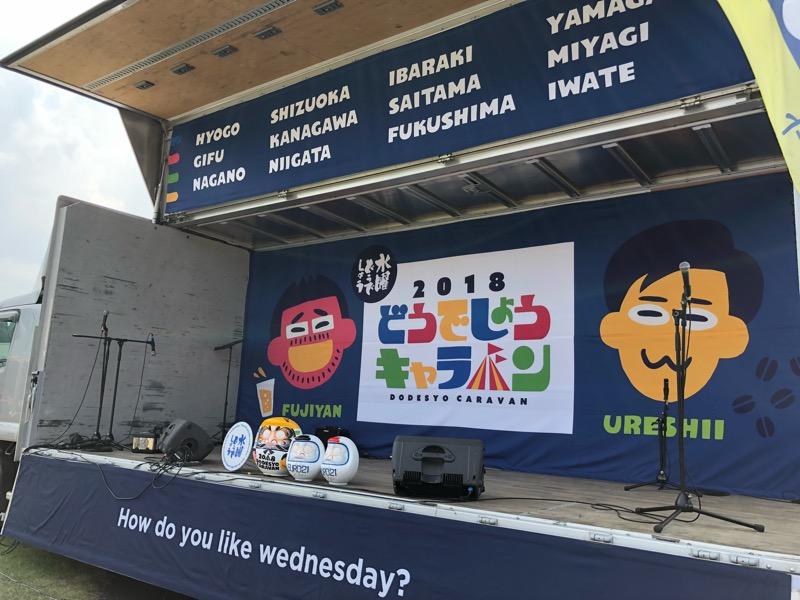 2018年7月20日 どうでしょうキャラバン in 新潟 舞子スノーリゾート【いざ討ち入り!】