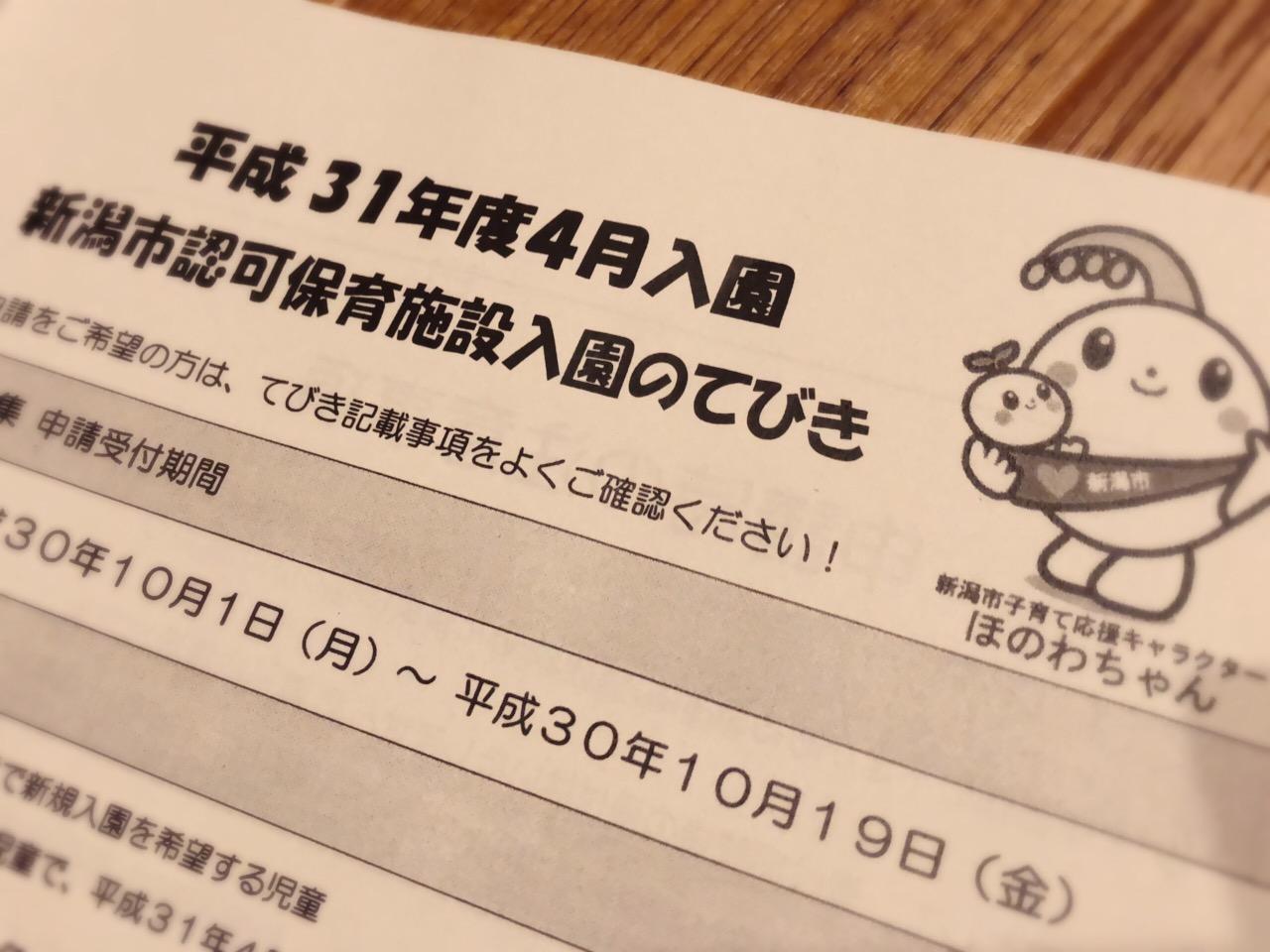 【平成31年度4月入園】 新潟市認可保育施設入園の申し込み書類配布開始です!