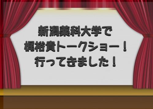 10/14新潟薬科大学で梶裕貴トークショー!行ってきた!