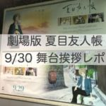 劇場版 夏目友人帳 舞台挨拶レポ 9/30 T・ジョイ新潟万代に行ってきました!