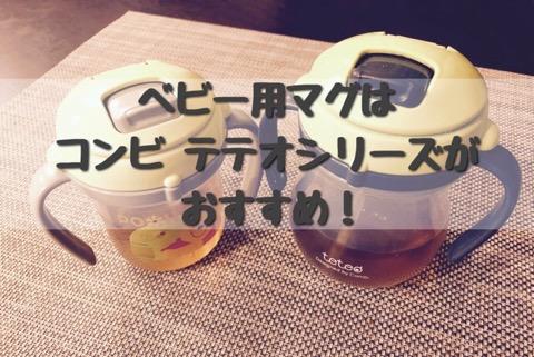 【ベビー用マグ】コンビ テテオシリーズがおすすめ!!【漏れない】