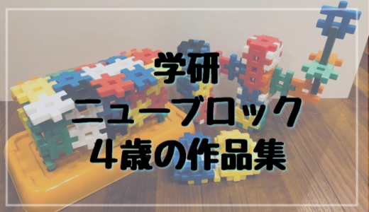 【学研 ニューブロック】4歳の作品集