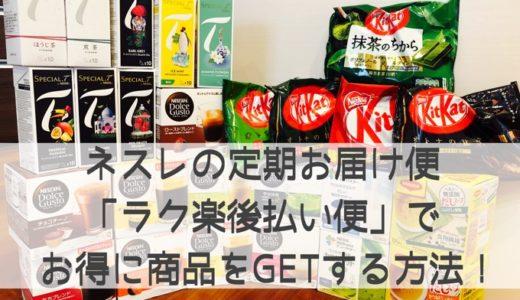 ネスレの定期お届け便「ラク楽後払い便」でお得に商品をGETする方法!