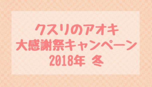 【20人に1人が当選】クスリのアオキ 大感謝祭キャンペーン開始!【2018年12月】