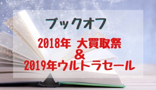 【新潟県 BOOK OFF(ブックオフ)】2018年12月大買取祭&2019年1月ウルトラセール情報!
