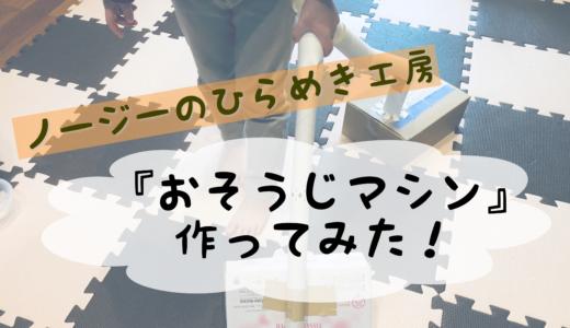 ノージーのひらめき工房「おそうじマシン」作ってみた!【空き箱工作*作り方】