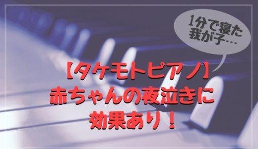 【タケモトピアノ】赤ちゃんの夜泣きに効果あり!動画で泣き止む!【一瞬で】