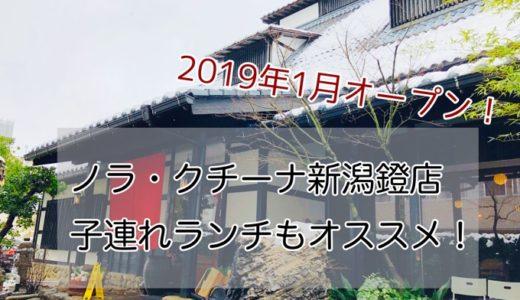 2019年1月オープン!『ノラ・クチーナ新潟鎧店(NoraCucina abumi)』子供連れランチもオススメ!