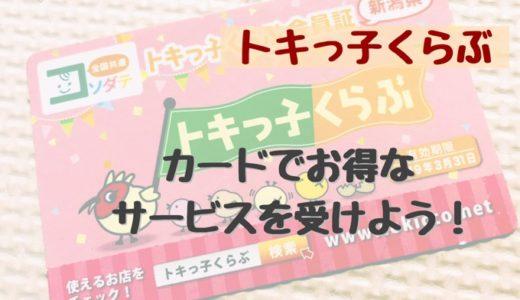 【新潟子育て応援団!】トキっ子くらぶのカードでお得なサービスを受けよう!