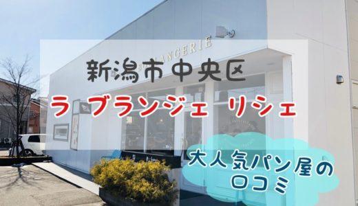 新潟市中央区『La Boulangerie Richer(リシェ)』いつも混んでる人気パン屋の口コミ