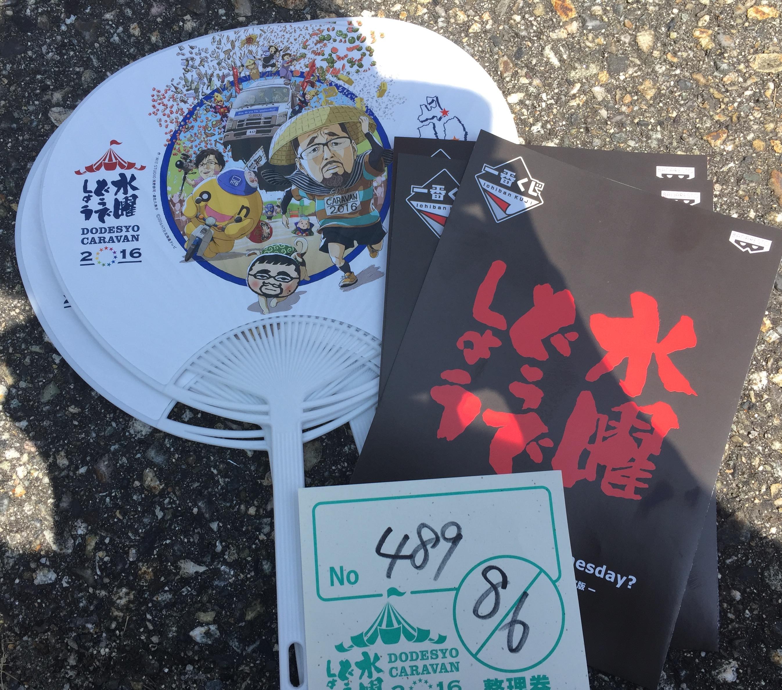 水曜どうでしょうキャラバン2016 in 新潟県村上市が開催!