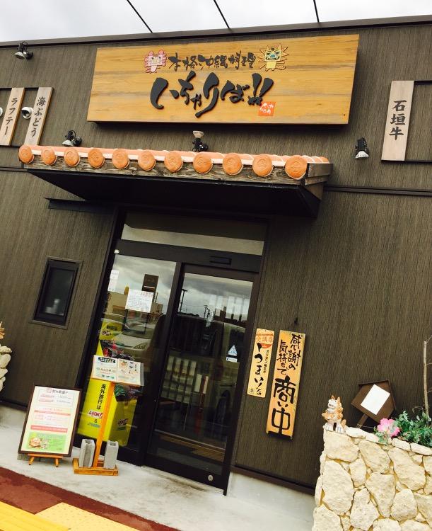 新潟市西区「本格沖縄料理 いちゃりば!!」で子連れランチ☆