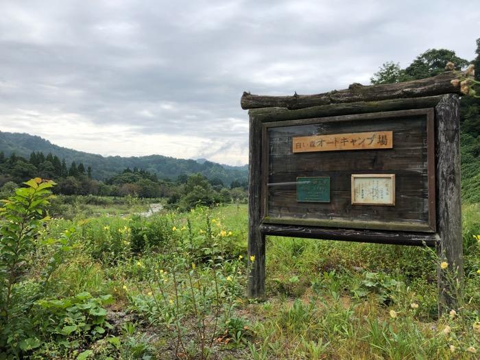 山形県小国 白い森オートキャンプ場の口コミ 子連れグループキャンプ