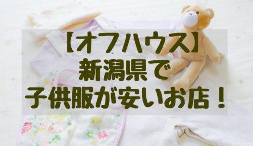 【オフハウス】新潟県で子供服が安いお店!【ベビー用品もあるよ】