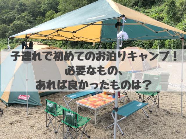 子連れで初めてのお泊りキャンプ!必要だったもの、あれば良かったものは?【4歳・1歳】