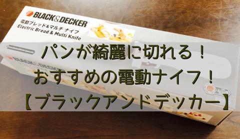 パンが綺麗に切れる!おすすめの電動ナイフ!【ブラックアンドデッカー】