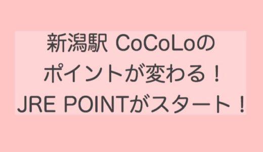 新潟駅 CoCoLoのポイントカードが変わる!JRE POINTがスタート!
