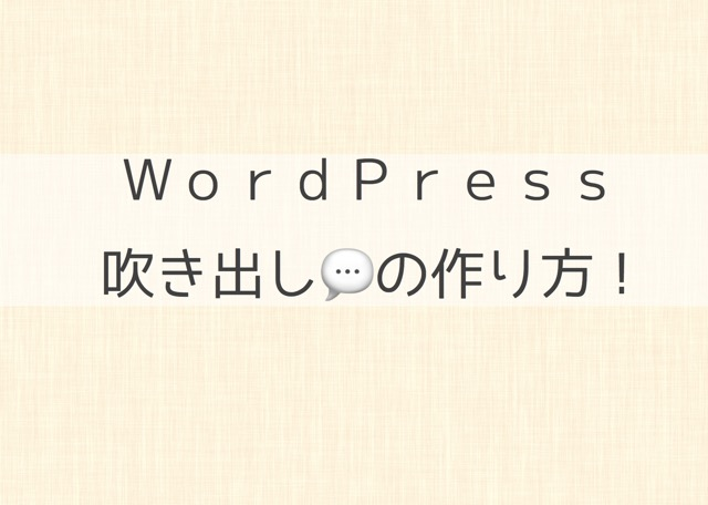【Wordpress】吹き出しの作り方!会話形式に憧れて〜