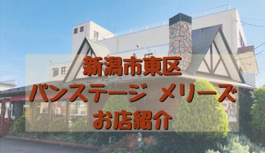 新潟市東区*パンステージ メリーズで大量にパンをGET!【美味しすぎる】