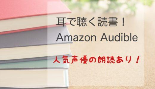 聴く読書サービス開始!Amazon Audible 人気声優も朗読してるよ!