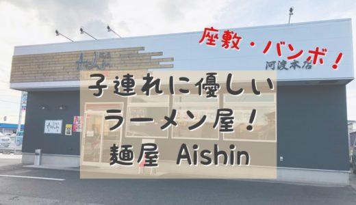 新潟市東区『麺屋 Aishin 河渡本店』 子連れにオススメのラーメン屋!【子供イス・バンボ・座敷あり、写真多め】