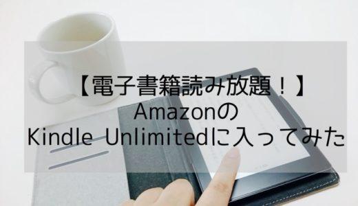 【電子書籍読み放題!】Amazon Kindle Unlimited入ってみた!