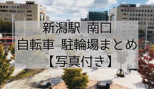 新潟駅 南口の自転車駐輪場まとめ【写真付き】