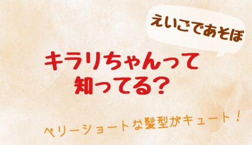 「えいごであそぼ」キラリちゃんこと村山輝星さんって知ってる?【ベリーショートな髪型がキュート】