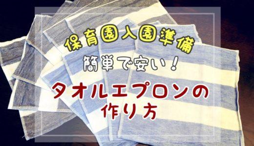 保育園入園準備【簡単で安い】タオルエプロンの作り方
