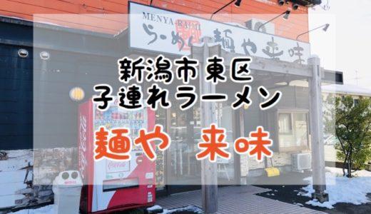 『麺や来味 大形店』新潟市東区 子連れにおすすめのラーメン屋