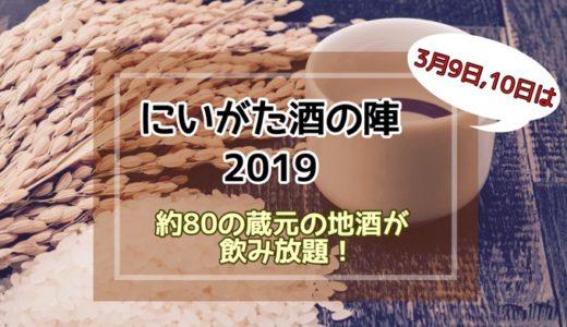 【にいがた酒の陣 2019】朱鷺メッセで新潟の地酒飲み放題!