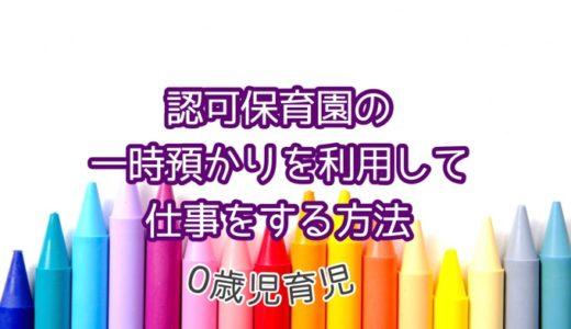 【新潟市の認可保育園】一時預かりを利用して仕事をする方法【0歳児】