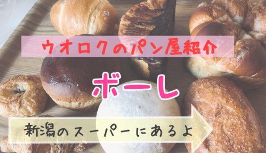 新潟のスーパー*ウオロク パン屋「ボーレ」新商品も続々!