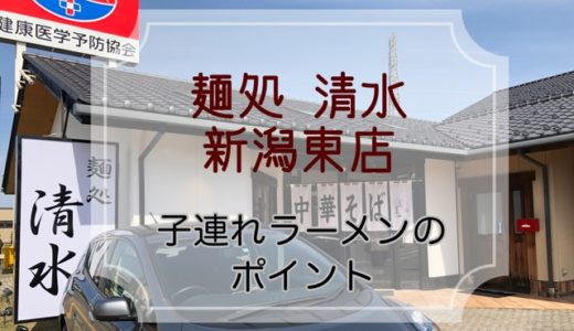 『麺処 清水 新潟東店』新潟市東区*子連れラーメンのポイント