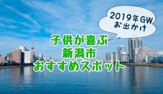 2019年ゴールデンウィーク 子供とお出かけ!新潟市おすすめスポット