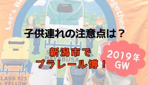 2019年 新潟市のGWはプラレール博!子供連れの注意点は?