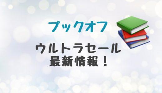 【BOOK OFF(ブックオフ)】2019年新潟 夏のウルトラセール情報!
