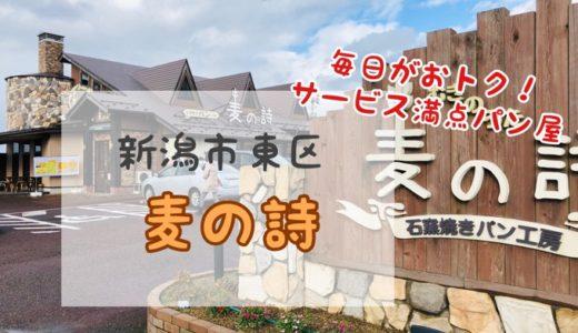 新潟市東区*麦の詩はサービス満点人気パン屋さん【お得がいっぱい】
