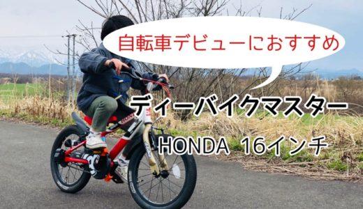 ディーバイクマスター(D-Bike Master) Honda 16【口コミ・感想】4歳でデビュー