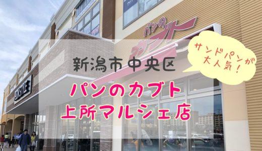 新潟市中央区『パンのカブト 上所マルシェ店』口コミ 2019年4月オープン!