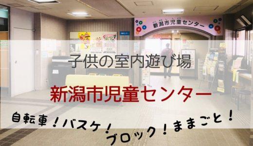 新潟市中央区*新潟市児童センターがおすすめ【乳児〜小学生の室内遊び場】