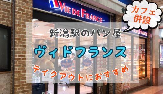 新潟市中央区『ヴィドフランス』口コミ 新潟駅の中、カフェ併設パン屋!