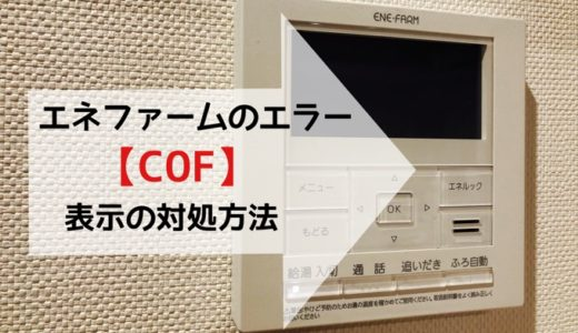 エネファームのエラーコード【C0F】の対処方法*原因は発電ユニット不具合
