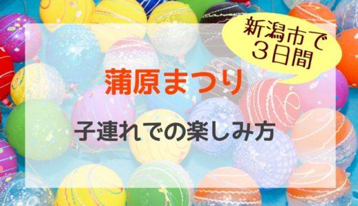 蒲原まつり2019 日程・駐車場と子連れでの楽しみ方【新潟市6月イベント】
